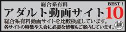 総合アダルト動画サイト比較 – RANKING BEST10!